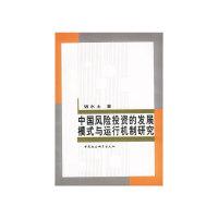 中国风险投资的发展模式与运行机制研究