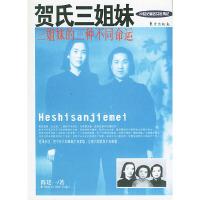 贺氏三姐妹——东方文化书系·群体人物·20世纪著名女性传记