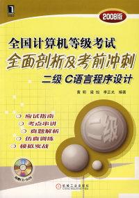 全国计算机等级考试全面剖析及考前冲刺:二级C语言程序设计(2008版)(附光盘)
