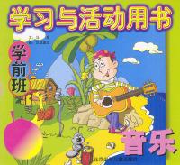 学习与活动用书学前班:音乐