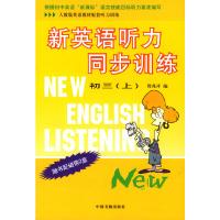 新英语听力同步训练 初三(上)