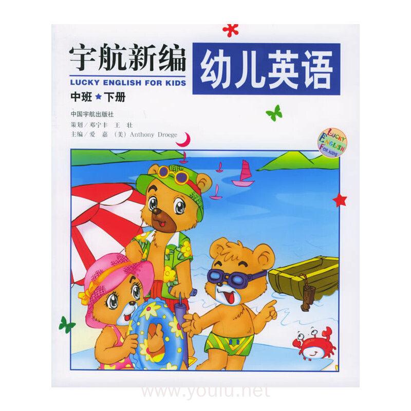 宇航新编幼儿英语(中班下)(附VCD光盘一张)