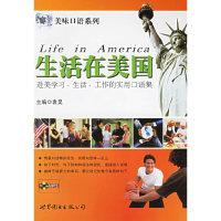 生活在美国(附盘一张)