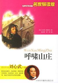 呼啸山庄——世界文学名著名家导读版