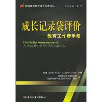 成长记录袋评价:教育工作者手册
