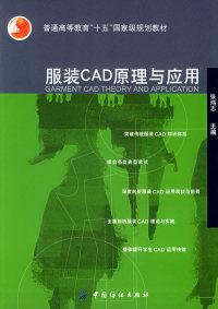 服装CAD原理与应用