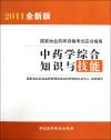 中药学综合知识与技能(2011全新版)
