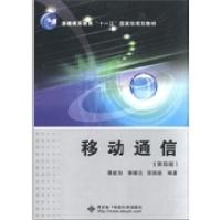 移动通信(第四版)(内容一致,印次、封面或原价不同,统一售价,随机发货)