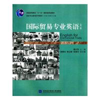 国际贸易专业英语-(第三版)