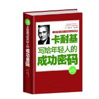卡耐基写给年轻人的成功密码:全民阅读提升版