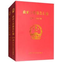 政府工作报告汇编(辽宁·2017年 套装上下册)