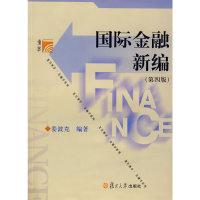 国际金融新编(第四版)