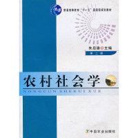 农村社会学(第二版)