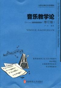音乐教学论(修订版)