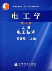 电工学:电工技术(第六版)(上)