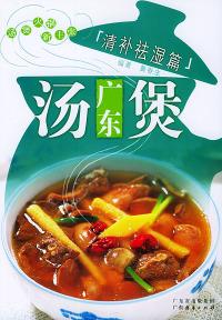 广东汤煲凉清补祛湿篇/汤煲火锅新主张