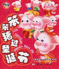笨笨猪过圣诞节——笨笨猪经典童话故事丛书