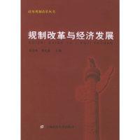 规制改革与经济发展——政府规制改革丛书