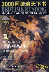 希腊神话故事(英汉对照)