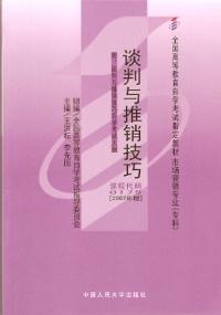 谈判与推销技巧(课程代码 0179)(2007年版)