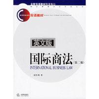 国际商法(第二版)(英文版)