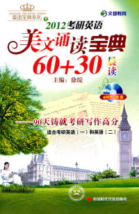 2012考研英语美文诵读宝典60+30晨读