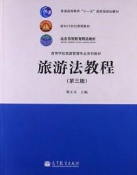 旅游法教程(第三版)