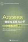 Access数据库基础与应用  (第2版)