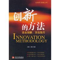 创新的方法(自主创新方法先行)