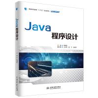 """Java程序设计/普通高等教育""""十三五""""规划教材(网络工程专业)"""