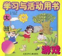 学习与活动用书大班:游戏