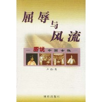 屈辱与风流——图说中国女性