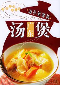 广东汤煲温补驱寒篇/汤煲火锅新主张
