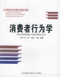 消费者行为学(修订第二版)