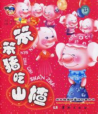 笨笨猪吃山楂——笨笨猪经典童话故事丛书