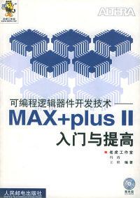 可编程逻辑器件开发技术:MAX+plusⅡ入门与提高(附CD-ROM光盘一张)