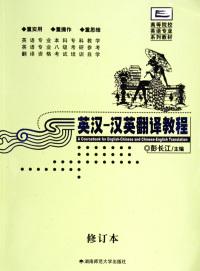 英汉汉英翻译教程(修订本)