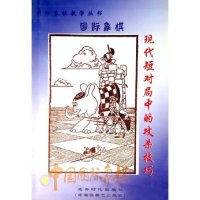 现代短对局中的攻杀技巧(中国国际象棋)/国际象棋教学丛书(国际象棋教学丛书)