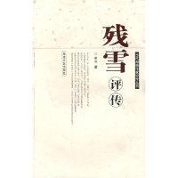 残雪评传-当代湖南作家评传丛书