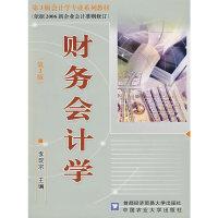 财务会计学(第3版)