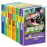 全彩注音我的第一套百科宝典恐龙帝国全6册
