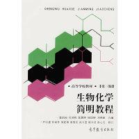 生物化学简明教程(第三版)