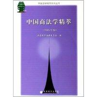 中国商法学精萃(2005年卷)/中国法学精萃系列丛书(中国法学精萃系列丛书)