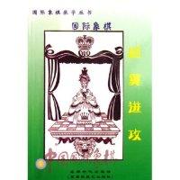 后翼进攻(中国国际象棋)/国际象棋教学丛书