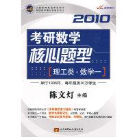 2010考研数学核心题型[理工类·数学一]