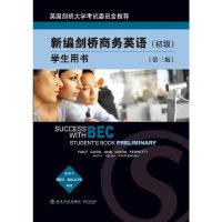 新编剑桥商务英语(初级 )(学生用书 )(第三版)