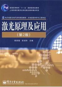激光原理及应用(第2版)
