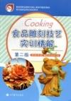 食品雕刻技艺实训精解-第二版-烹饪专业