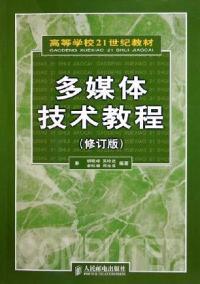多媒体技术教程(修订版)