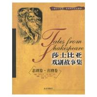 莎士比亚戏剧故事集(悲剧卷·喜剧卷)全二册